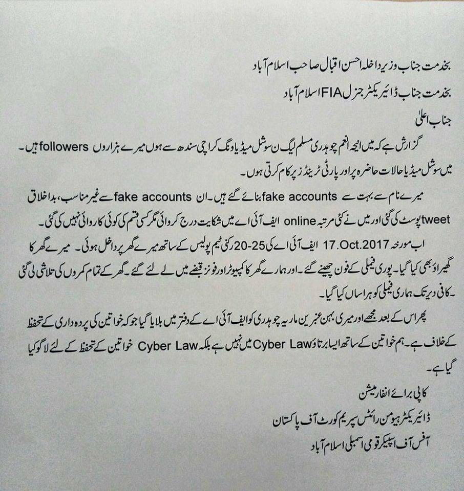 Aniha Anam Chaudhry's letter to Interior Minister Chaudhry Ahsan Iqbal
